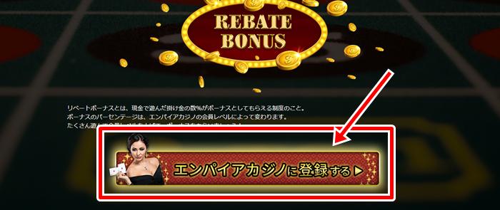エンパイアカジノ登録画像1