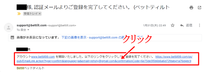 BETTILT登録画面4