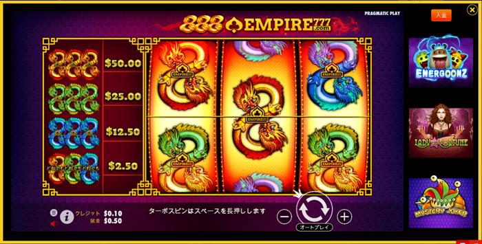 888EMPIREゲーム画像