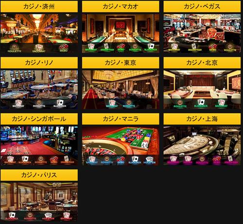 エンパイアカジノライブカジノハウス画像