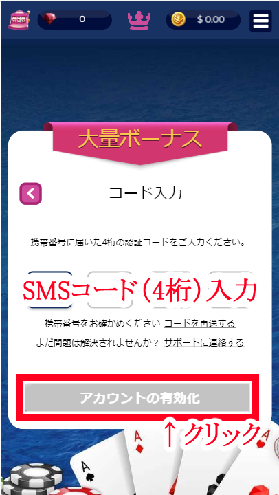 カジ旅SMSコード入力画面