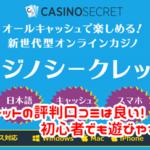カジノシークレットトップ画像