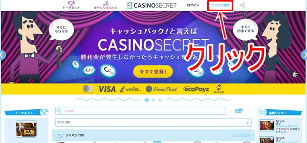 カジノシークレット登録画像1