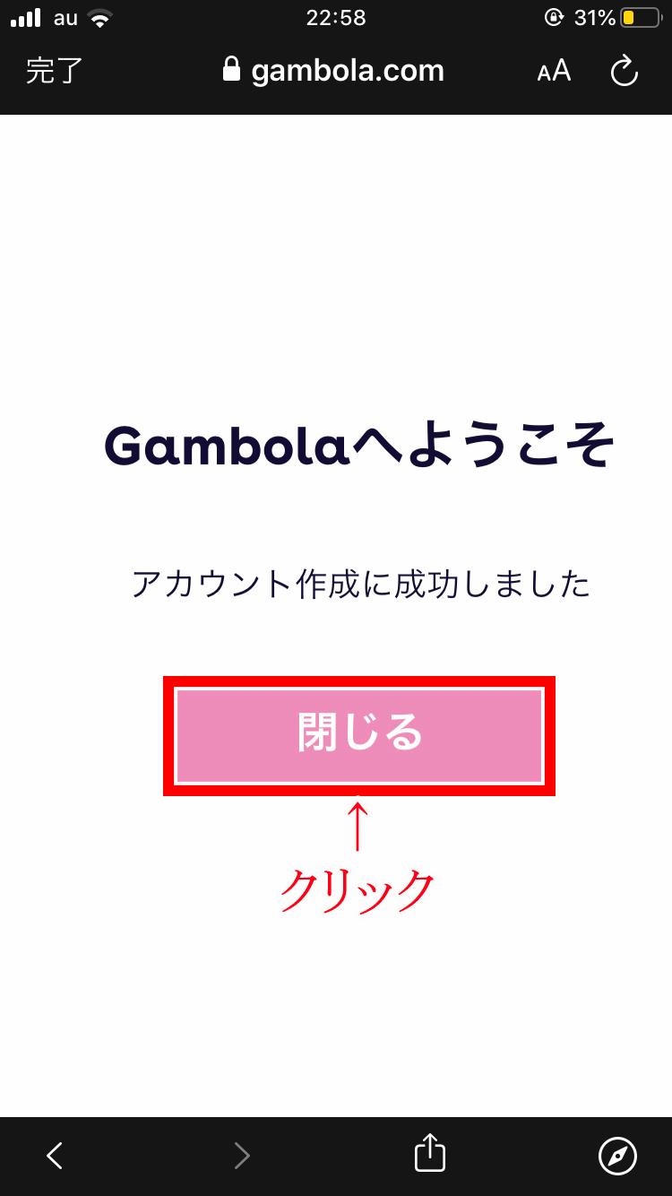 ギャンボラ登録画像14