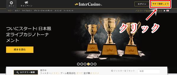 インターカジノ登録画面1