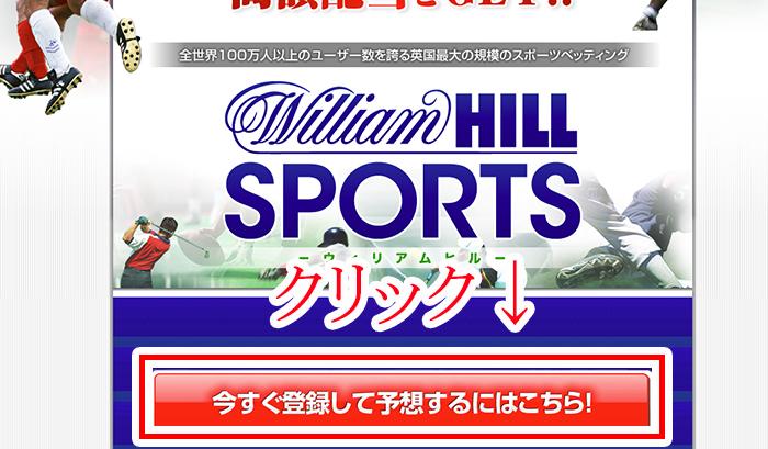 ウィリアムヒルスポーツ登録画面1